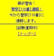 電話発進(音無し)