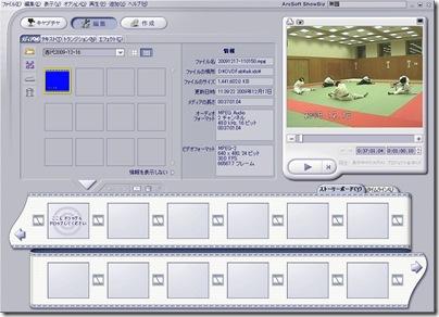 付属しているビデオ編集ソフト「ShowBiz DVD 2」