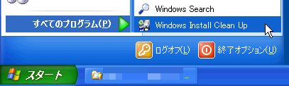 Windows Installer CleanUpの使い方