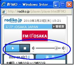 パソコンでラジオを聞く