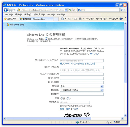 Windows Live ID の作成(取得)方法
