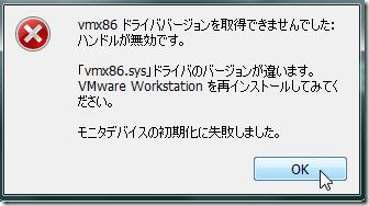 VMware 「vmx86.sys」ドライバのバージョンが違います。
