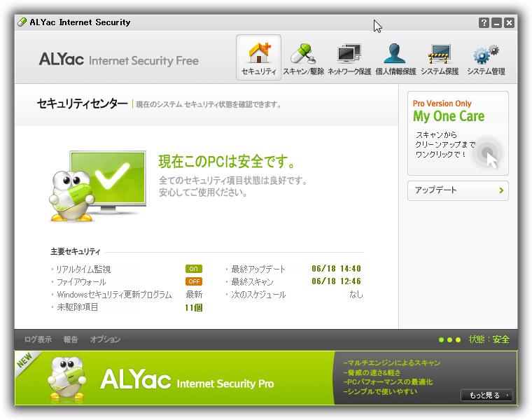 ALYac 無料の日本語対応した総合セキュリティソフト