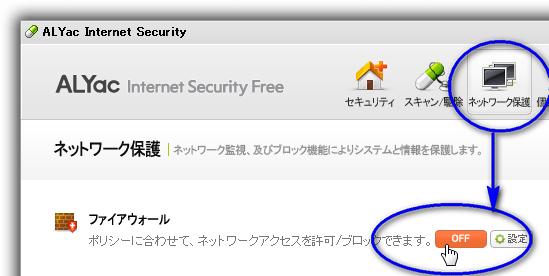 ALYac 無料の日本語対応した総合セキュリティソフト「ファイアーウォール」