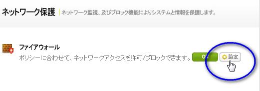 ALYac 無料の日本語対応した総合セキュリティソフト「ファイアーウォール」 設定