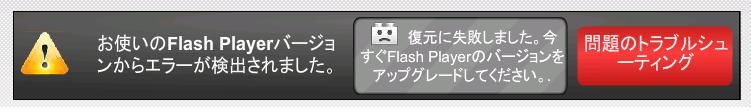「Flash Player バージョンからエラー」の広告?メッセージ