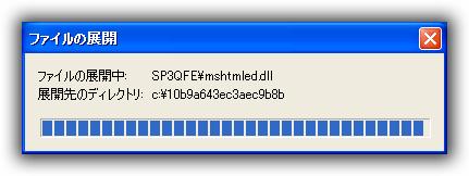 IE8-WindowsXP-KB2898785-x86-JPN.exe の実行