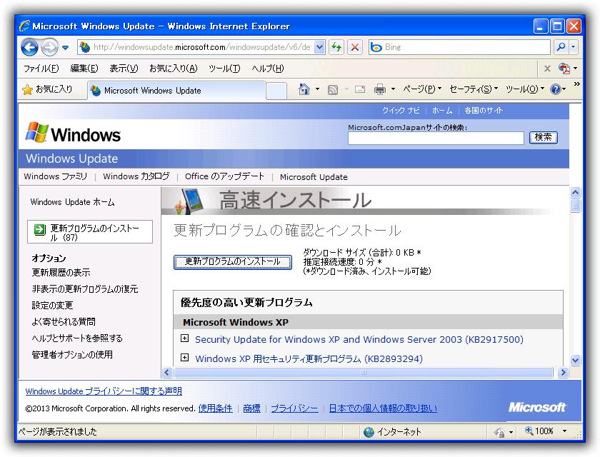 Windows XP の Windows Update