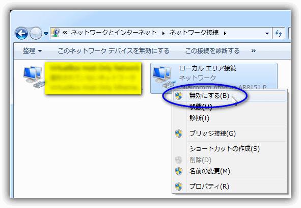 Windows 7 / ネットワーク切断