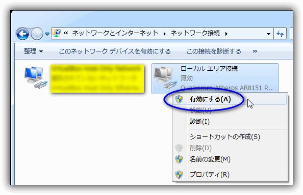 Windows 7 / ネットワーク接続
