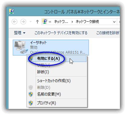 Windows 8 (8.1) / ネットワーク接続