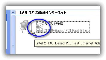 Windows XP / ネットワーク切断