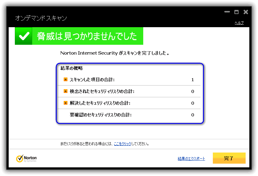 Norton Antivirus 無料体験版  SetupImgBurn_2.5.8.0.exe