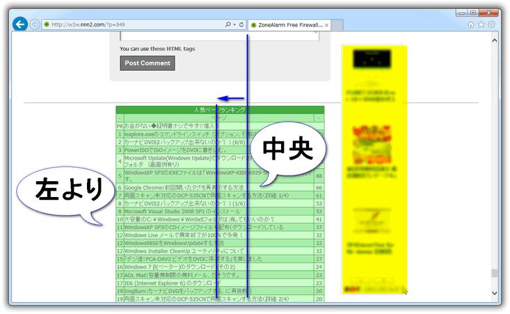 HTML:画面中央より少し左、少し右へ寄せたい