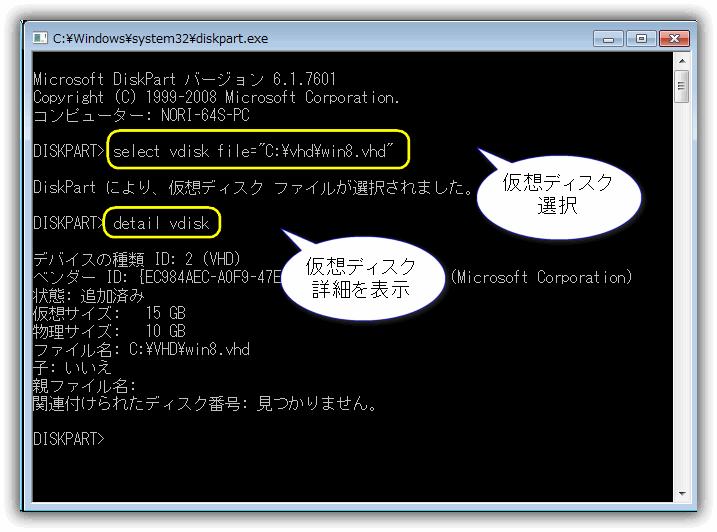 仮想ディスク VHD の圧縮 diskpart