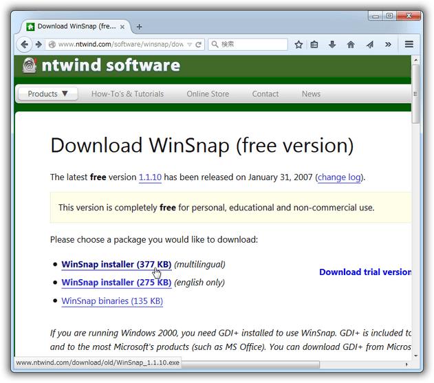 デスクトップキャプチャーソフト「WinSnap」のフリーソフト・バージョンのダウンロード