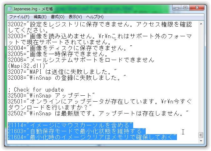 WinSnap の日本語化されてない部分を日本語表示にする