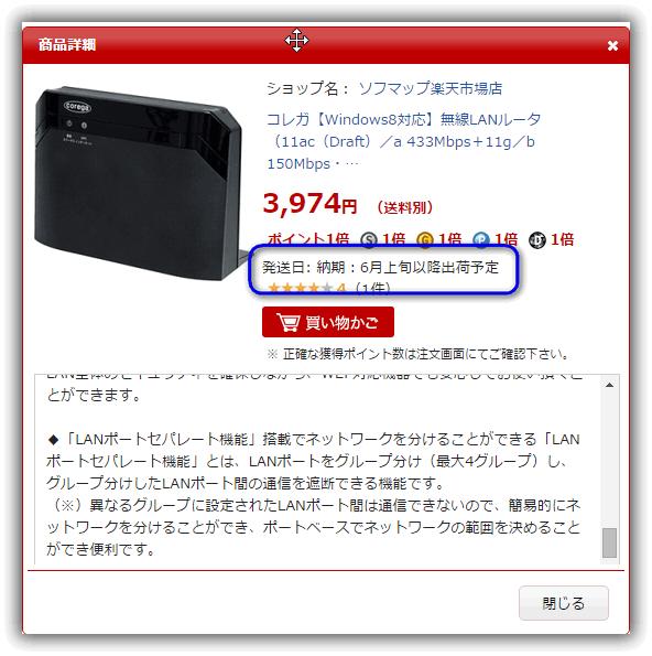 コレガ CG-WFR600 : 「6月上旬以降出荷予定」