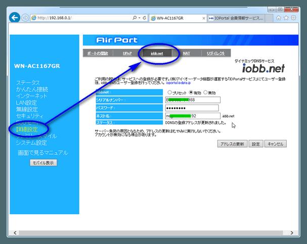 WN-AC1167GR:I-O-DATAのダイナミックDNSサービスの有効利用