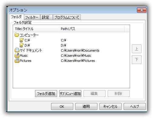 Chameleon Folder オプション画面・フォルダ