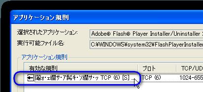 Privatefirewall : 設定の読み込み [Import Settings...] で「アプリケーション規則 [Rules] 」が日本語の場合は文字化け