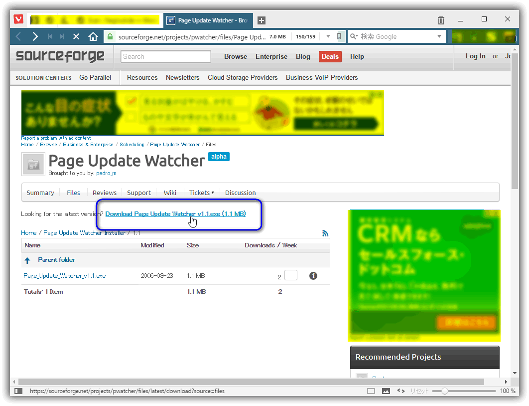 Page Update Watcher をダウンロード