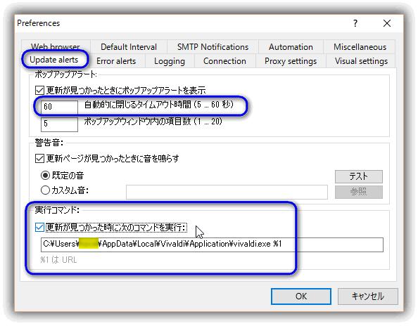 Page Update Watcher 環境設定の変更