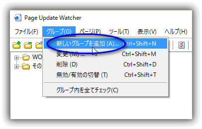 Page Update Watcher グループの登録