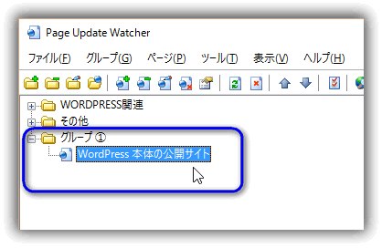 Page Update Watcher Webページの登録