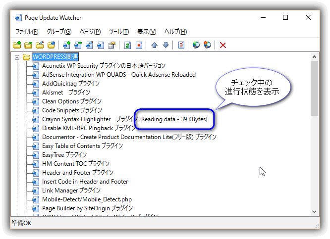 Page Update Watcher Webページの更新チェック