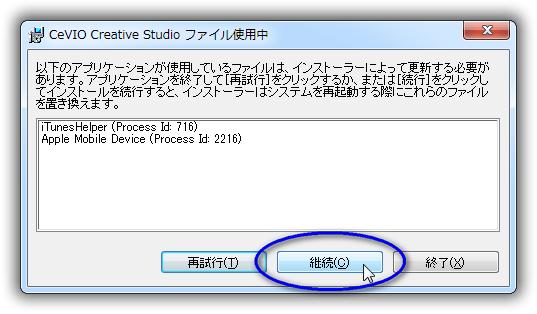 CeVIO Creative Studio S インストール