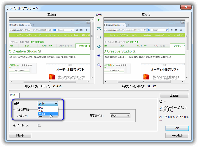 Fsview (FastStone Image Viewer) :256から24bitに変更
