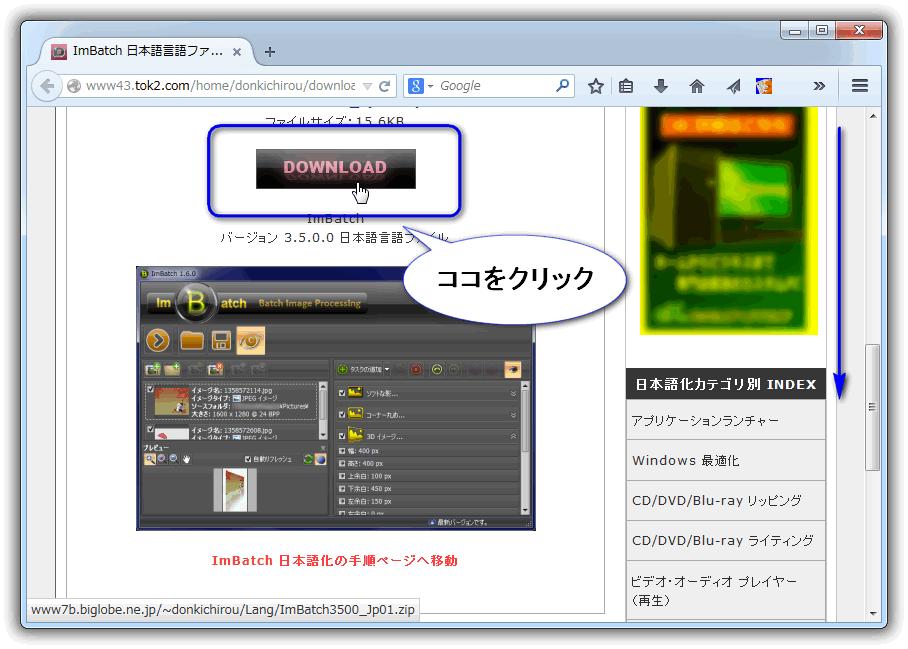ImBatch 日本語化ファイルのダウンロード
