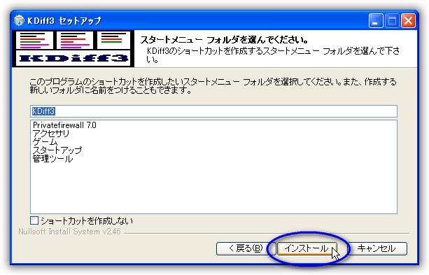 KDiff3 インストール