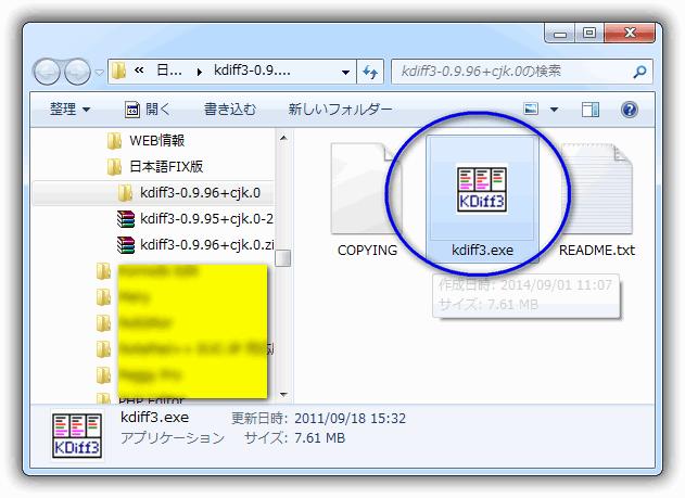 KDiff3 日本語修正版  kdiff3-0.9.96+cjk.0.zip