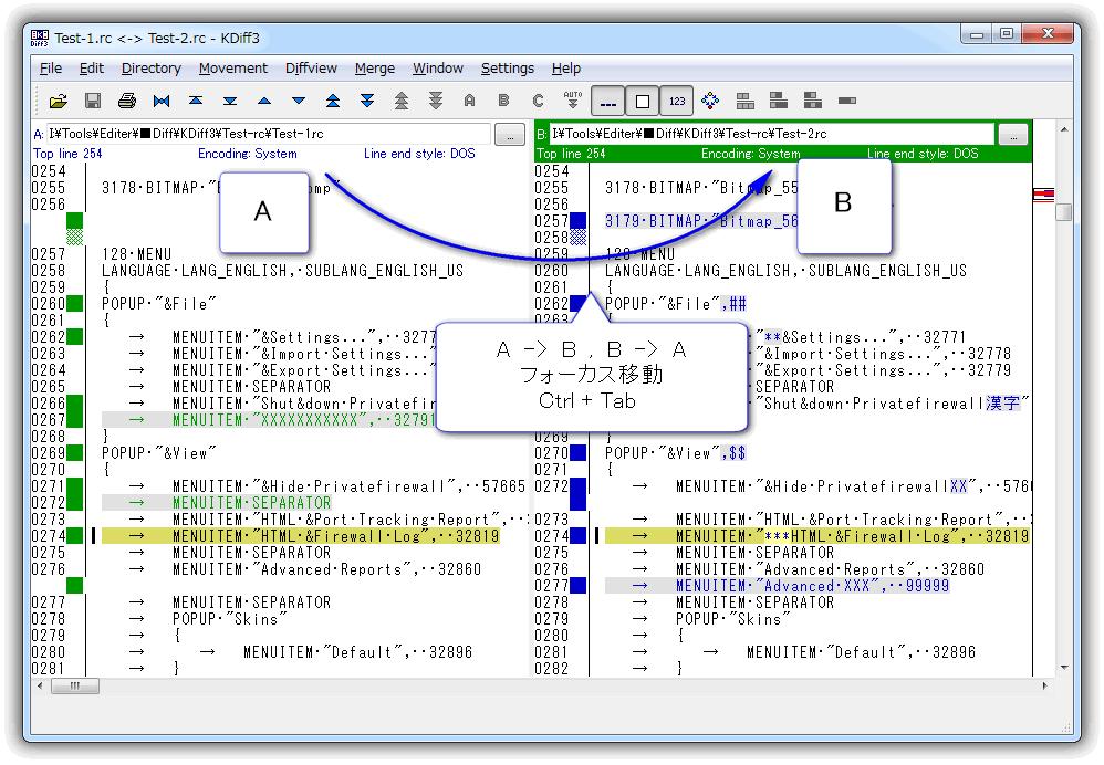 KDiff3 の使い方 / テキスト比較