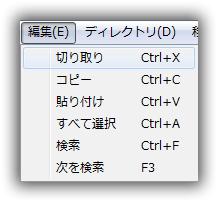 KDiff3 「編集」 日本語のメニュー