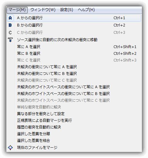 KDiff3 「マージ」 日本語のメニュー