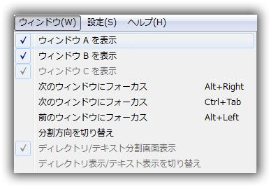 KDiff3 「ウィンドウ」 日本語のメニュー