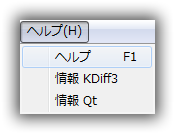KDiff3 「ヘルプ」 日本語のメニュー