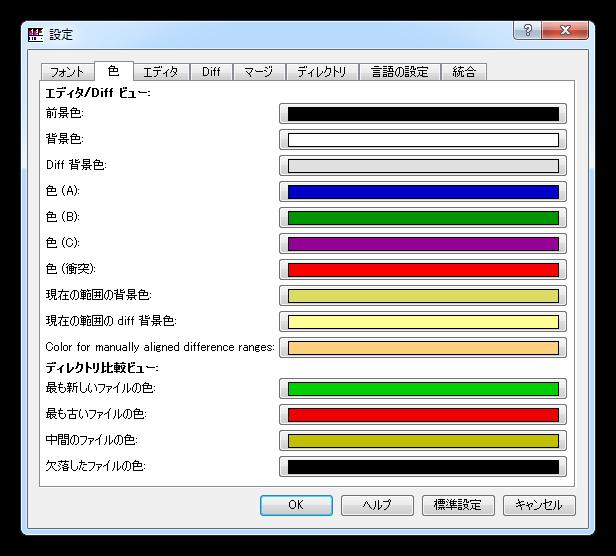 KDiff3 「設定 / 色」 日本語の画面