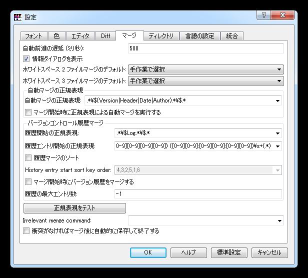 KDiff3 「設定 / マージ」 日本語の画面
