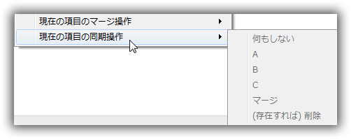 KDiff3 「ディレクトリ」 日本語のメニュー
