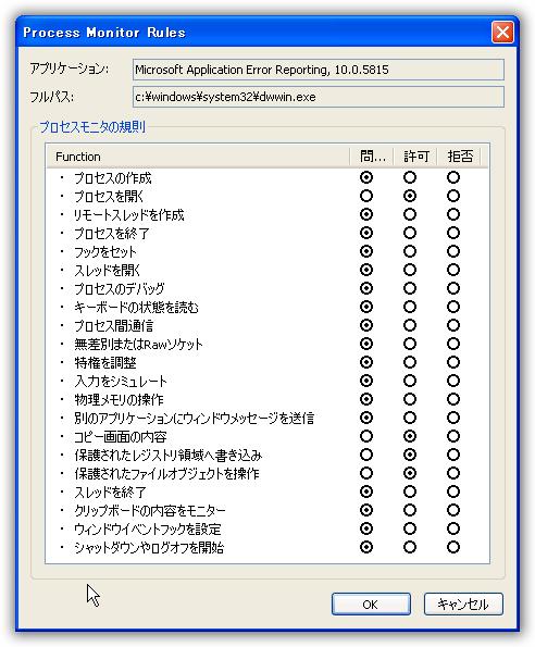 日本語化中の Privatefirewall / プロセス・モニター規則