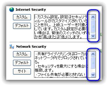 日本語化中の Privatefirewall / スクロールバー