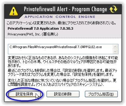 Privatefirewall の警告画面
