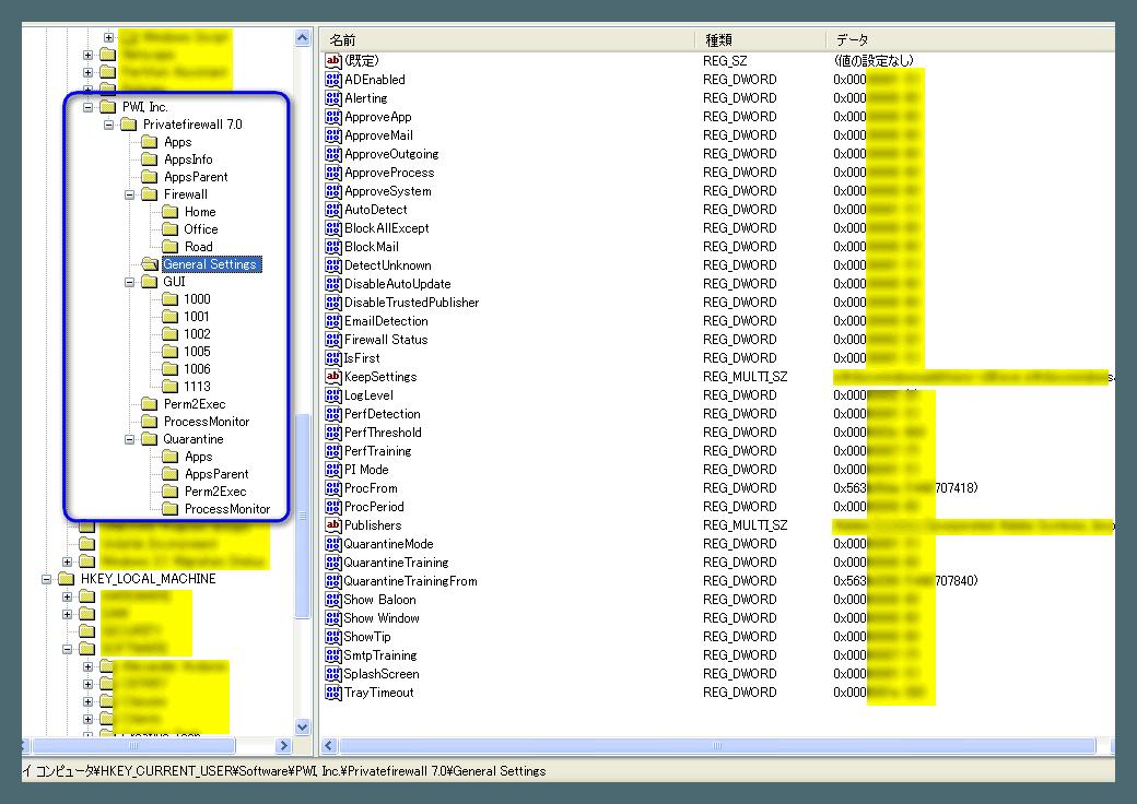 Privatefirewall のレジストリ
