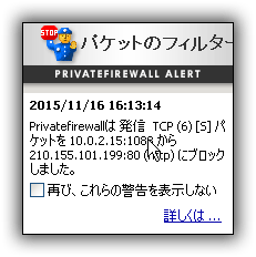 Privatefirewall:ブロックされた着信/発信パケットの警告を表示