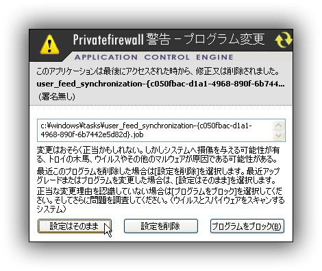 Privatefirewall の拡張警告メッセージ (その2)
