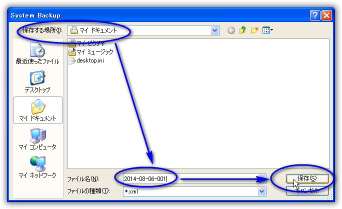 ZoneAlarm Free Firewall / 設定のバックアップ(Backup)